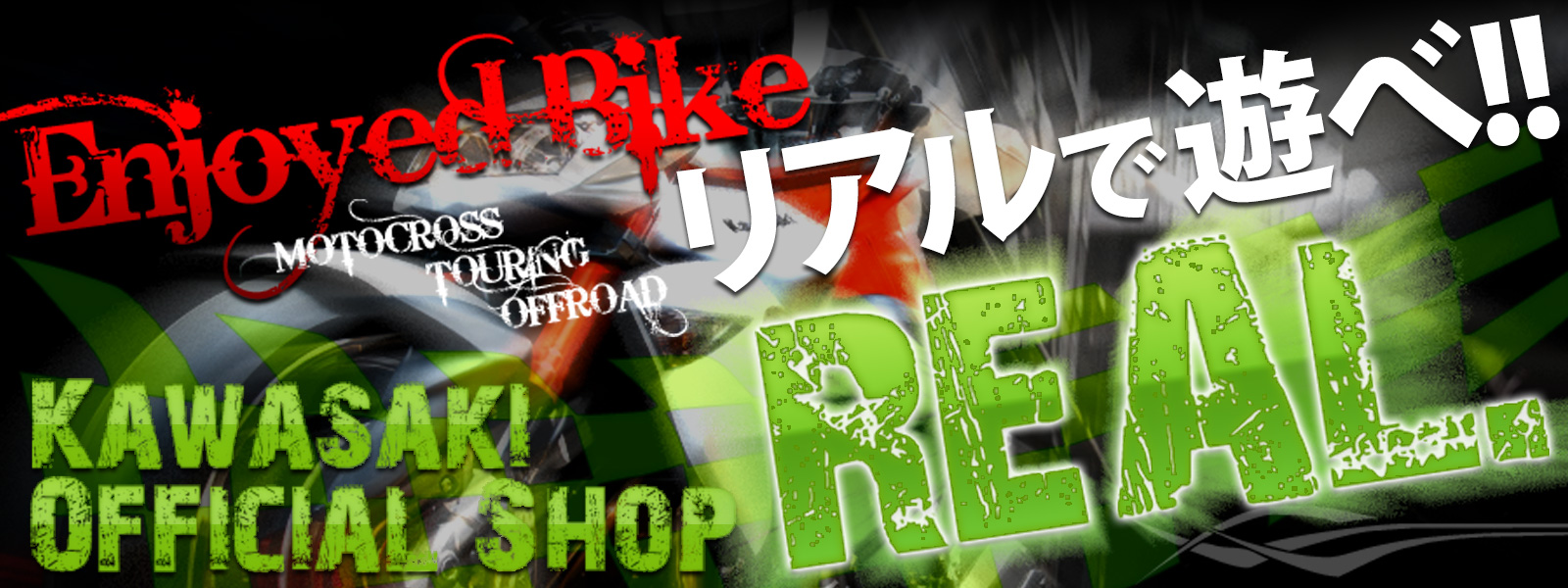 KAWASAKI OFFICIAL SHOP Enjoyed Bike リアルで遊べ REAL